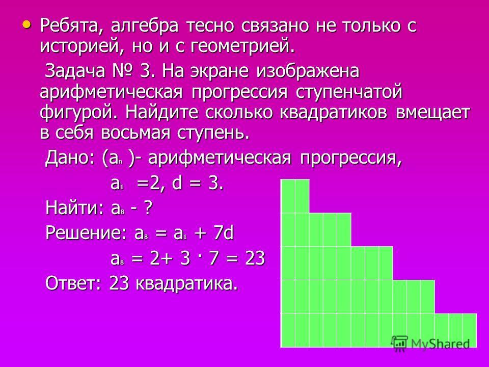 В арифметической прогрессии пятый член равен 176, седьмой член равен 194. Найдите первый член и сто девяносто восьмой член данной арифметической прогрессии.