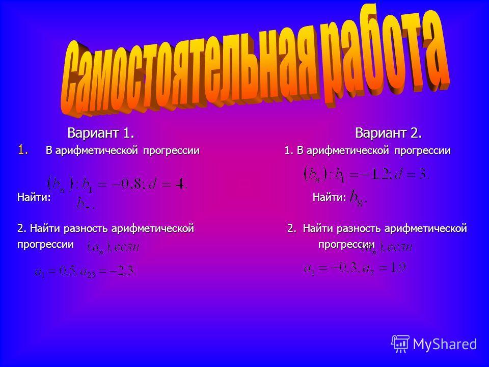 Ребята, алгебра тесно связано не только с историей, но и с геометрией. Ребята, алгебра тесно связано не только с историей, но и с геометрией. Задача 3. На экране изображена арифметическая прогрессия ступенчатой фигурой. Найдите сколько квадратиков вм