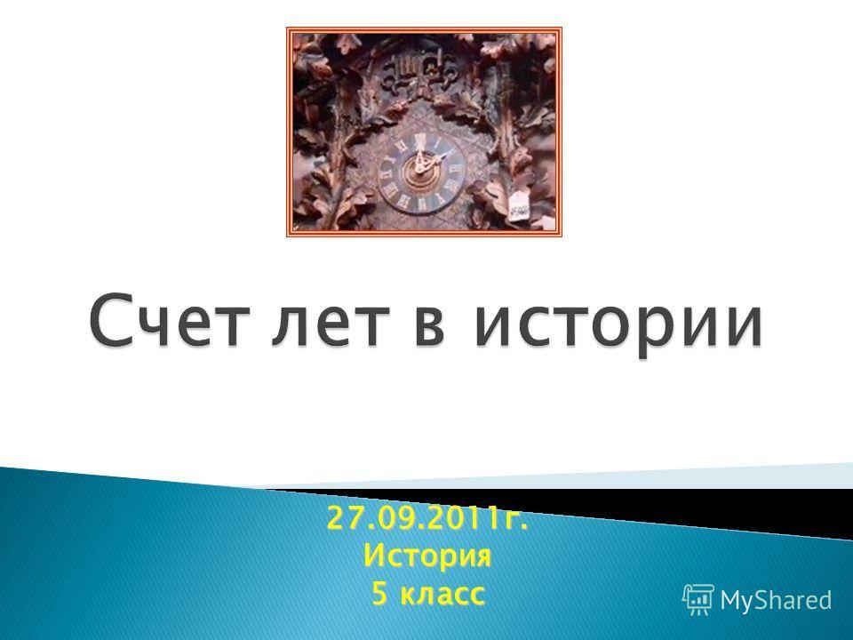 27.09.2011г.История 5 класс