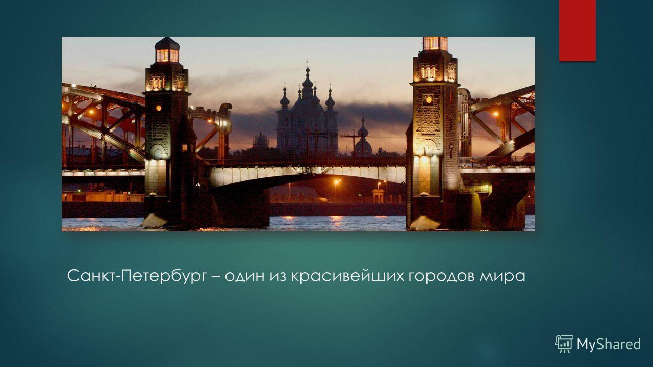 Санкт-Петербург – один из красивейших городов мира