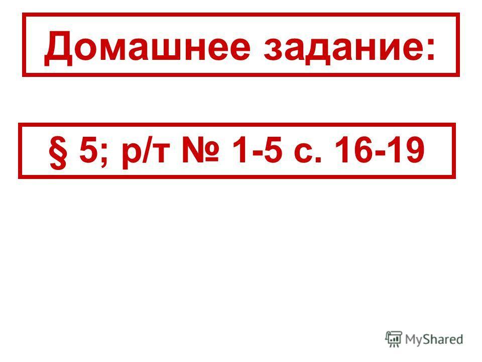 Домашнее задание: § 5; р/т 1-5 с. 16-19