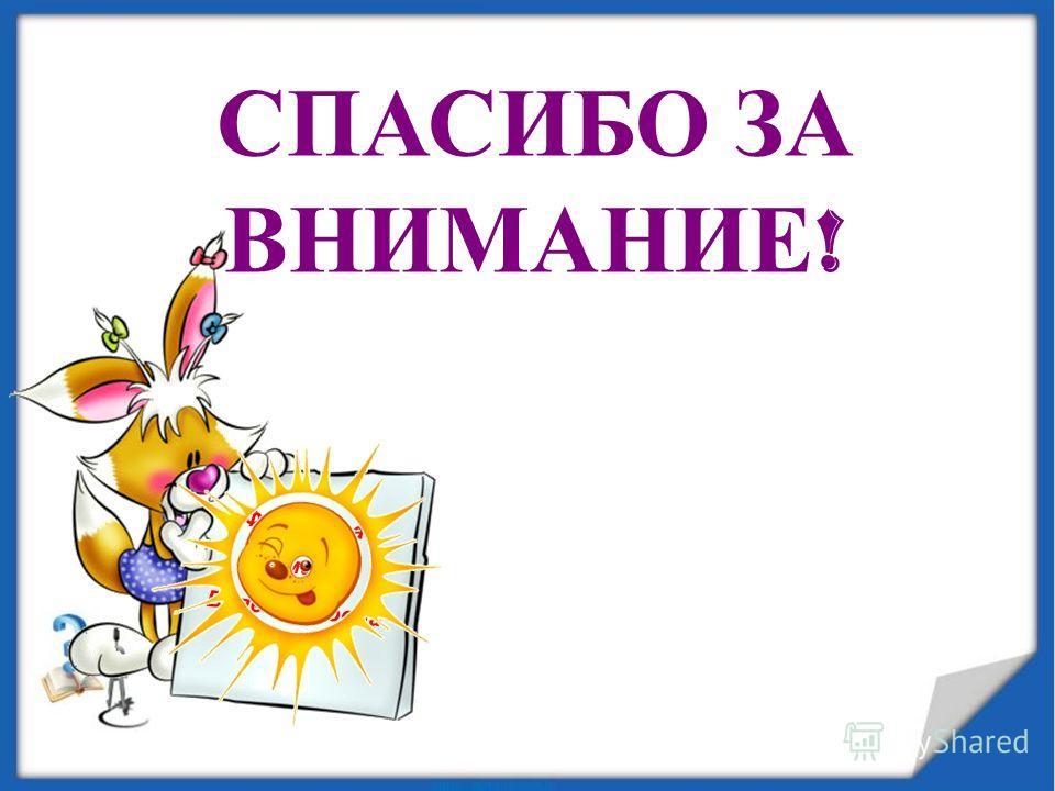Федотова Тамара Валентиновна СПАСИБО ЗА ВНИМАНИЕ !