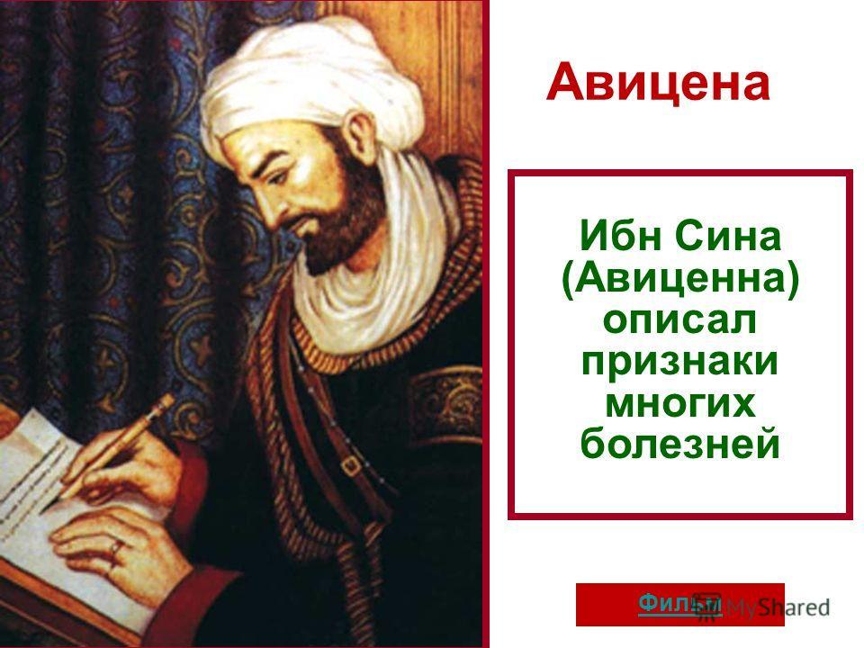 Авицена Фильм Ибн Сина (Авиценна) описал признаки многих болезней