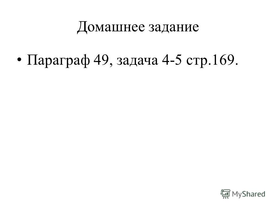 Домашнее задание Параграф 49, задача 4-5 стр.169.