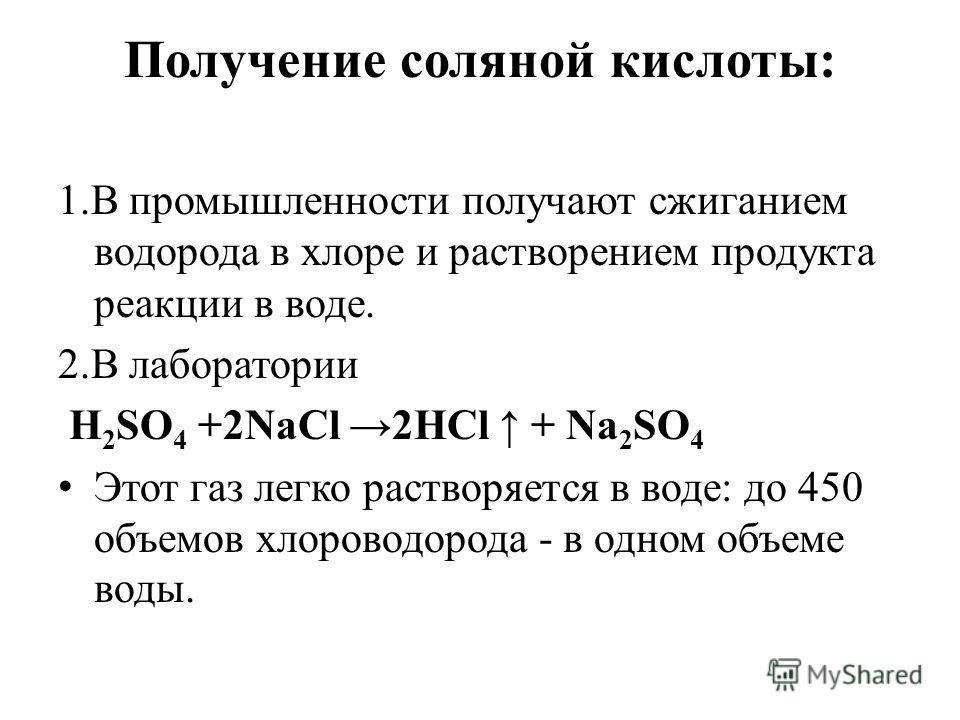 Получение соляной кислоты: 1.В промышленности получают сжиганием водорода в хлоре и растворением продукта реакции в воде. 2.В лаборатории H 2 SO 4 +2NaCl 2HCl + Na 2 SO 4 Этот газ легко растворяется в воде: до 450 объемов хлороводорода - в одном объе