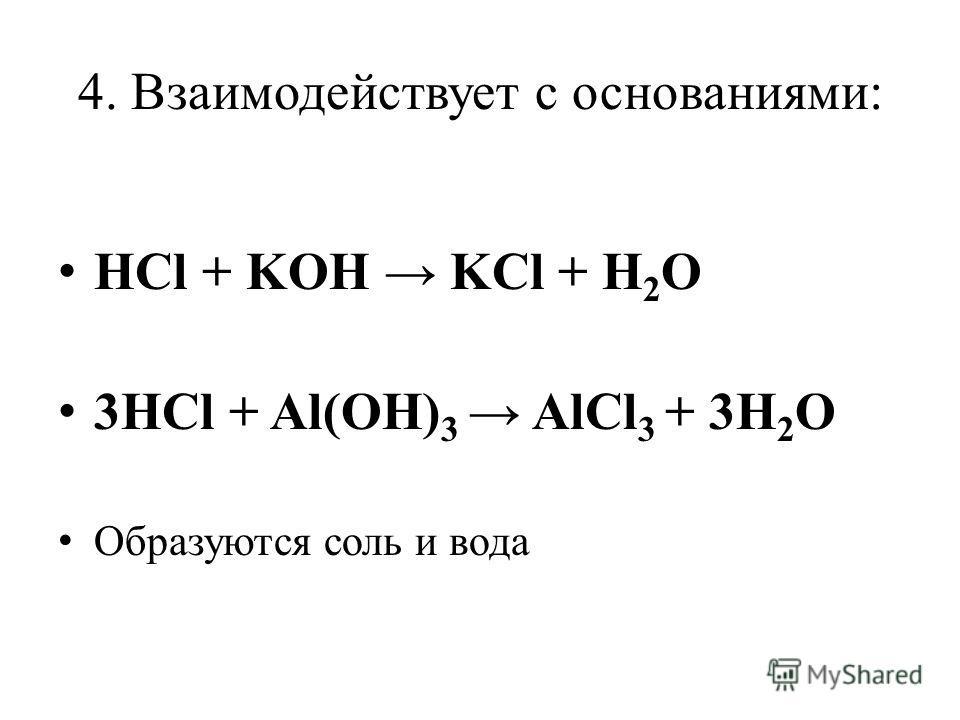 4. Взаимодействует с основаниями: HCl + KOH KCl + H 2 O 3HCl + Al(OH) 3 AlCl 3 + 3H 2 O Образуются соль и вода