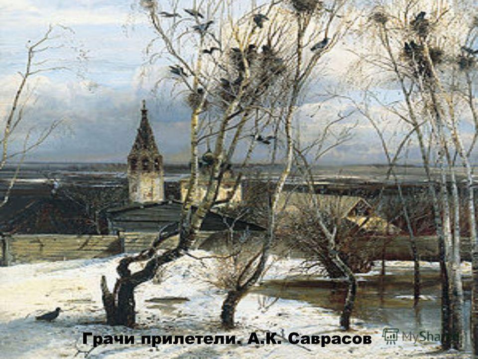 Грачи прилетели. А.К. Саврасов