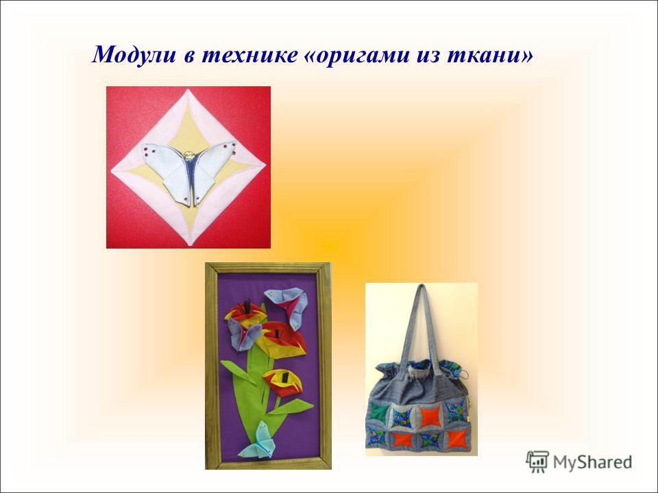 Модули в технике «оригами из ткани»