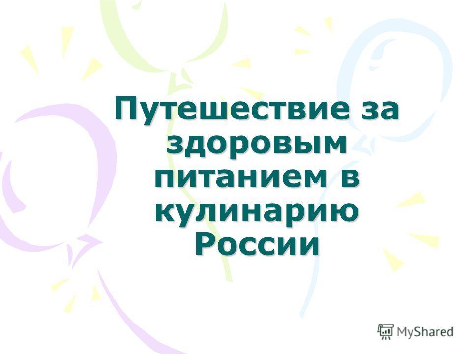 Путешествие за здоровым питанием в кулинарию России