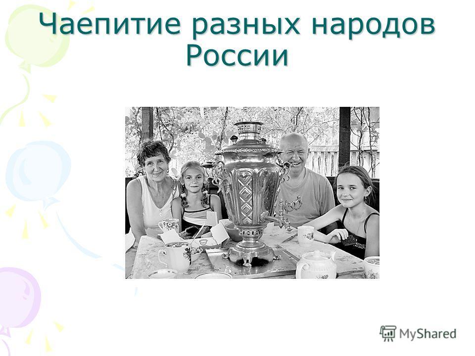 Чаепитие разных народов России