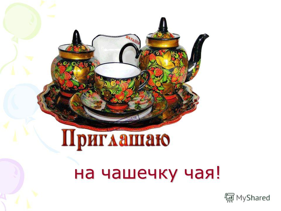 на чашечку чая!
