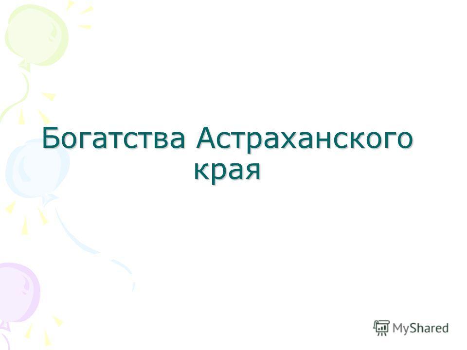 Богатства Астраханского края