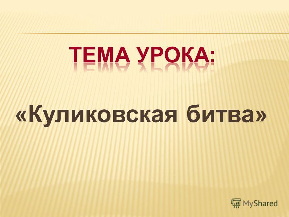 «Куликовская битва»
