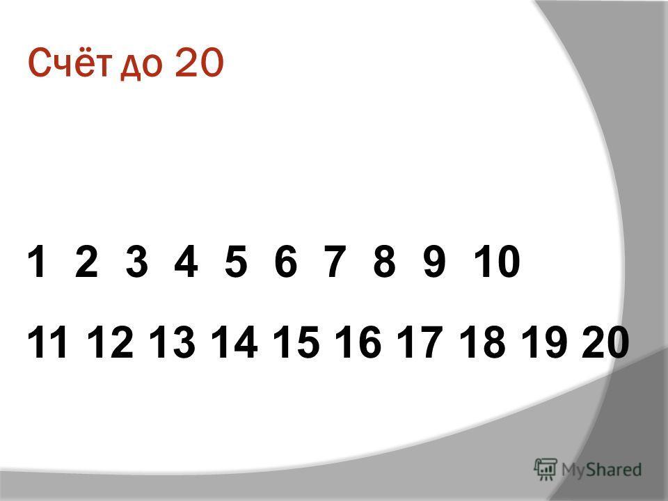 Счёт до 20 1 2 3 4 5 6 7 8 9 10 11 12 13 14 15 16 17 18 19 20