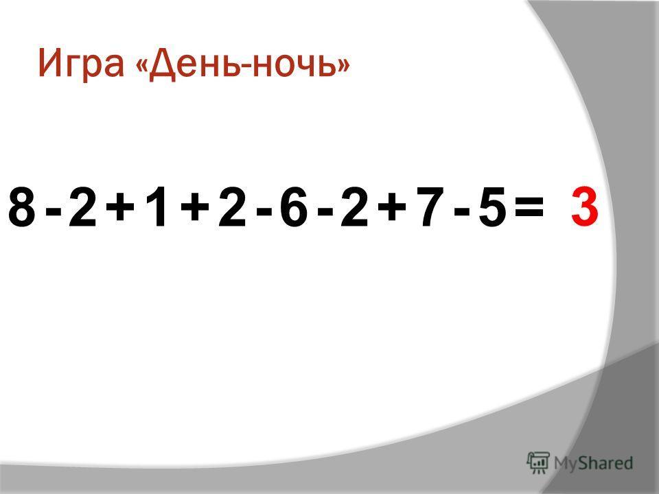 Игра «День-ночь» 8-2+1+2-6-2+7-5= 3