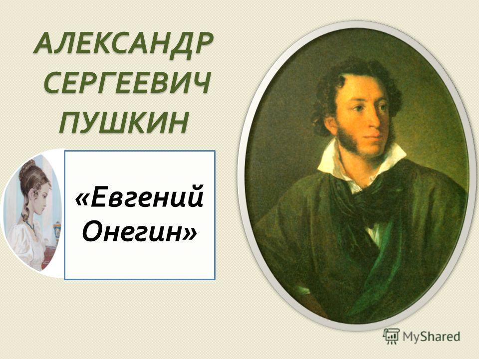 АЛЕКСАНДР СЕРГЕЕВИЧ ПУШКИН « Евгений Онегин »