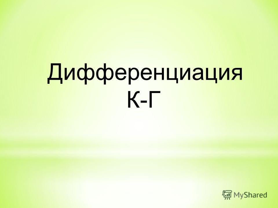 Дифференциация К-Г