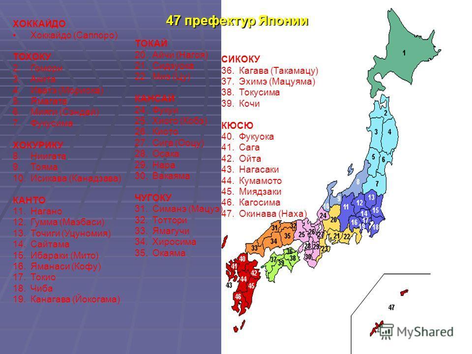 ХОККАЙДО Хоккайдо (Саппоро) ТОХОКУ 2.Гомори 3.Акита 4.Иватэ (Мориока) 5.Ямагата 6.Мияги (Сэндай) 7.Фукусима ХОКУРИКУ 8.Ниигата 9.Тояма 10.Исикава (Канадзава) КАНТО 11.Нагано 12.Гумма (Маэбаси) 13.Точиги (Уцуномия) 14.Сайтама 15.Ибараки (Мито) 16.Яман
