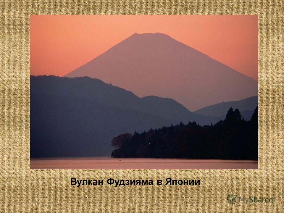 Вулкан Фудзияма в Японии