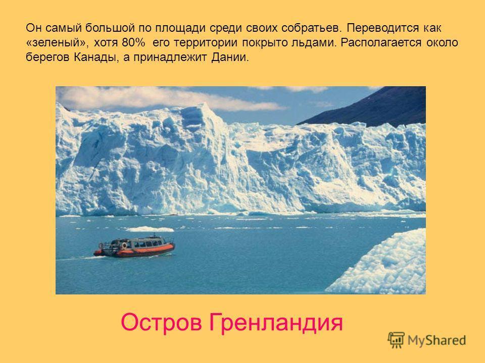 Этот пролив соединяет 2 океана и разделяет два архипелага. Назван в честь английского мореплавателя и знаменитого пирата, который прошел проливом в 1578 году. Здесь часты сильные штормы, летом много айсбергов. Является самым широким проливом в Мирово