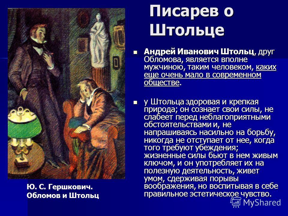 Писарев о Штольце Андрей Иванович Штольц, друг Обломова, является вполне мужчиною, таким человеком, каких еще очень мало в современном обществе. Андрей Иванович Штольц, друг Обломова, является вполне мужчиною, таким человеком, каких еще очень мало в