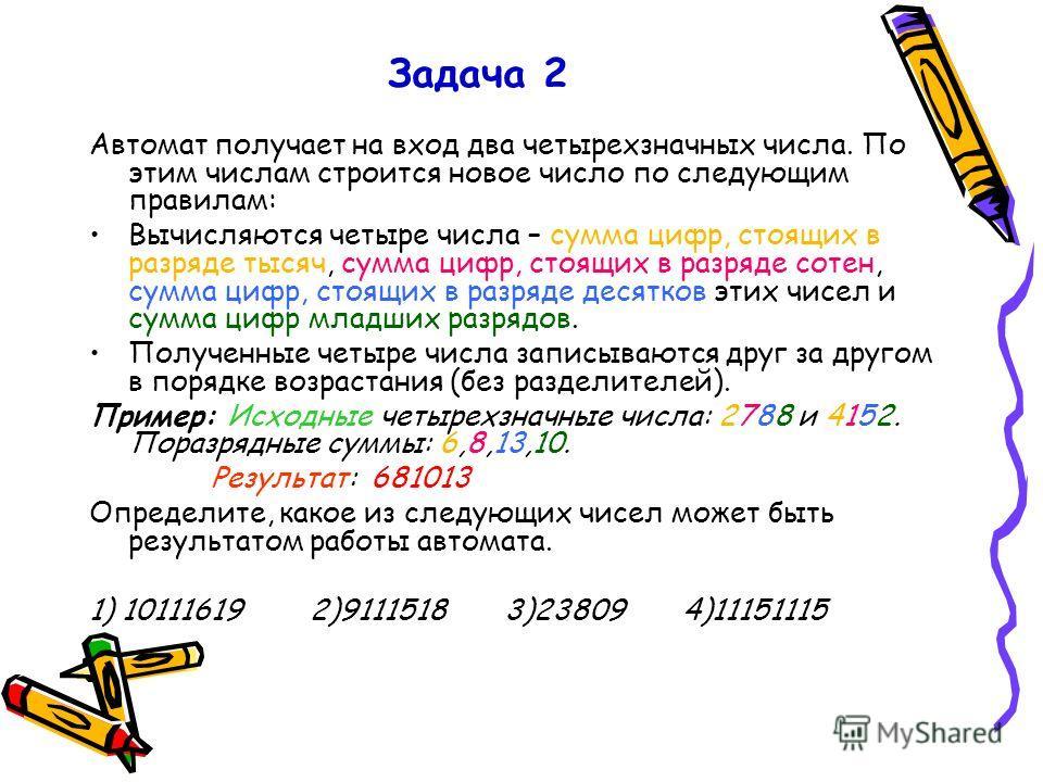 Решение: 1) Шестнадцатеричное число СА11 состоит из шестнадцатеричных цифр С,А,1,1,следовательно, может являться только результатом сложения четырехзначных чисел. 2) Шестнадцатеричное число 1198 состоит из шестнадцатеричных цифр 1,1,9,8,аналогично, я