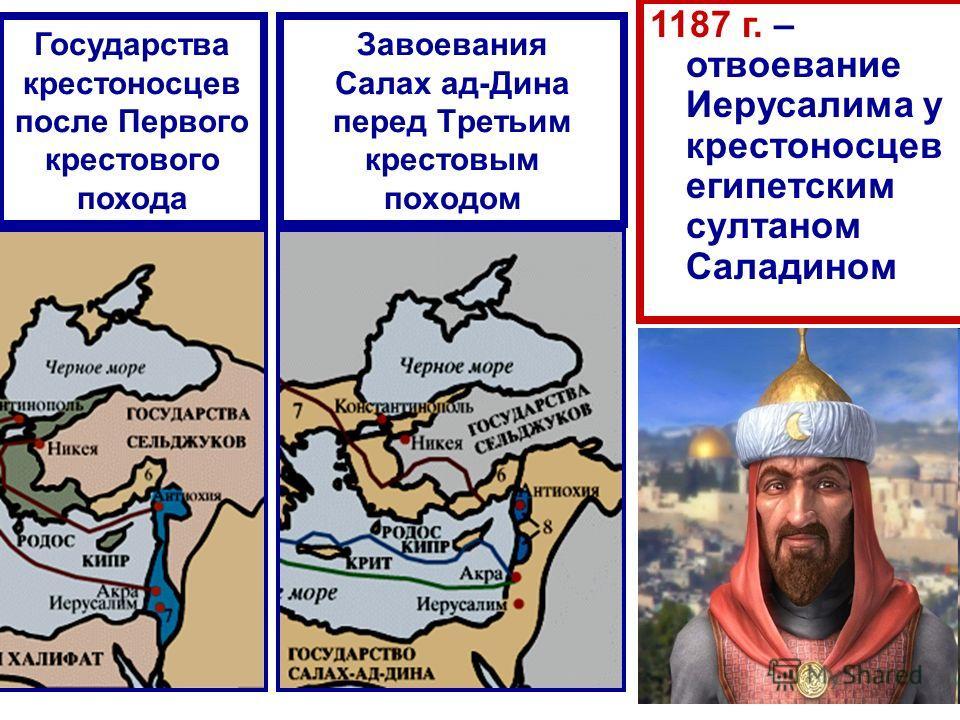 Завоевания Салах ад-Дина перед Третьим крестовым походом 1187 г. – отвоевание Иерусалима у крестоносцев египетским султаном Саладином Государства крестоносцев после Первого крестового похода