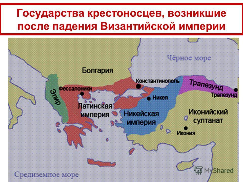 Государства крестоносцев, возникшие после падения Византийской империи