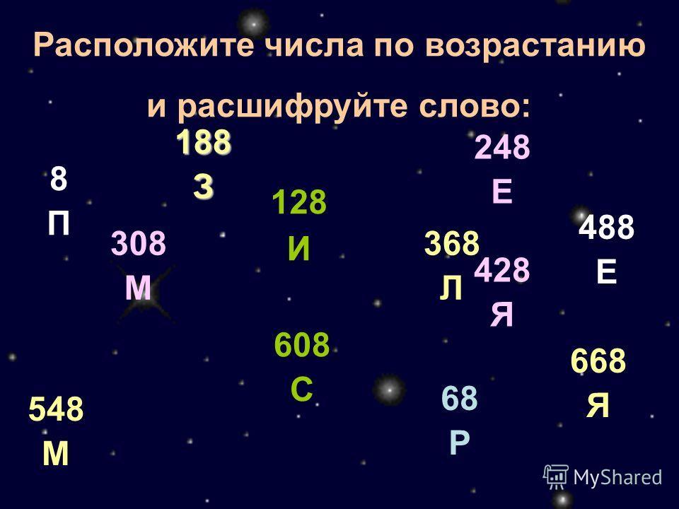 2008-1590= 418(л.)
