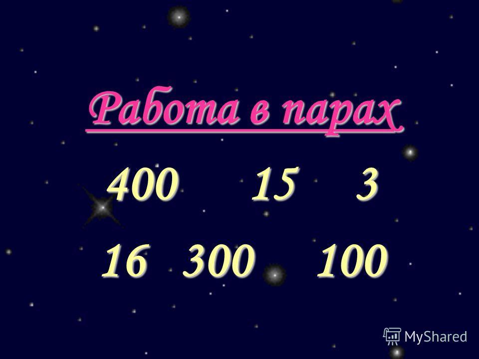 a = 120 см b = 60 см Р = ? см S = ? см 2 (120 + 60) · 2 = 360 (см) – периметр карты. 120 · 60 = 7200 (см 2 ) – площадь карты. 7200 см 2 = 72 дм 2