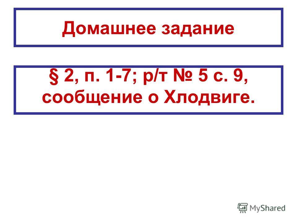 Домашнее задание § 2, п. 1-7; р/т 5 с. 9, сообщение о Хлодвиге.