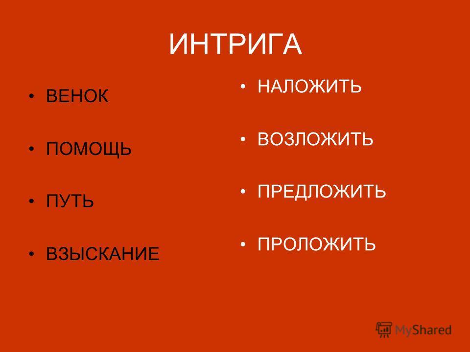 Материалы к уроку русского языка в 5 ом