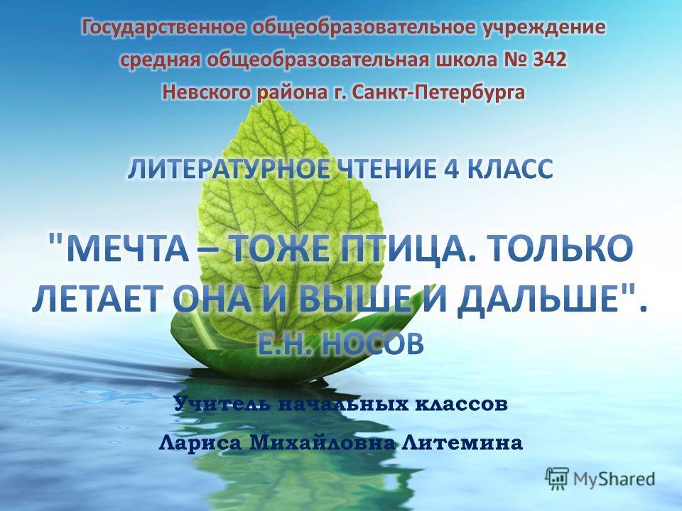 Учитель начальных классов Лариса Михайловна Литемина