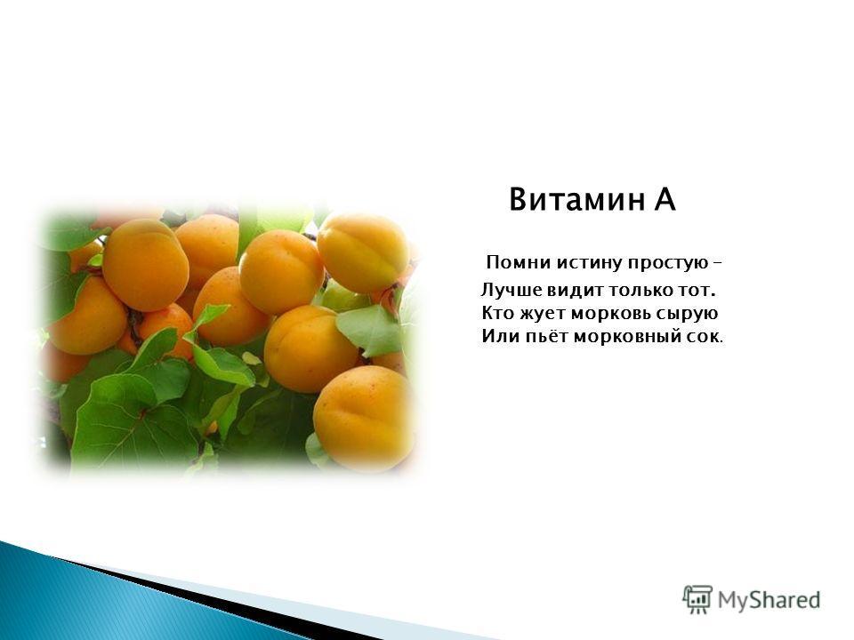 Витамин А Помни истину простую – Лучше видит только тот. Кто жует морковь сырую Или пьёт морковный сок.