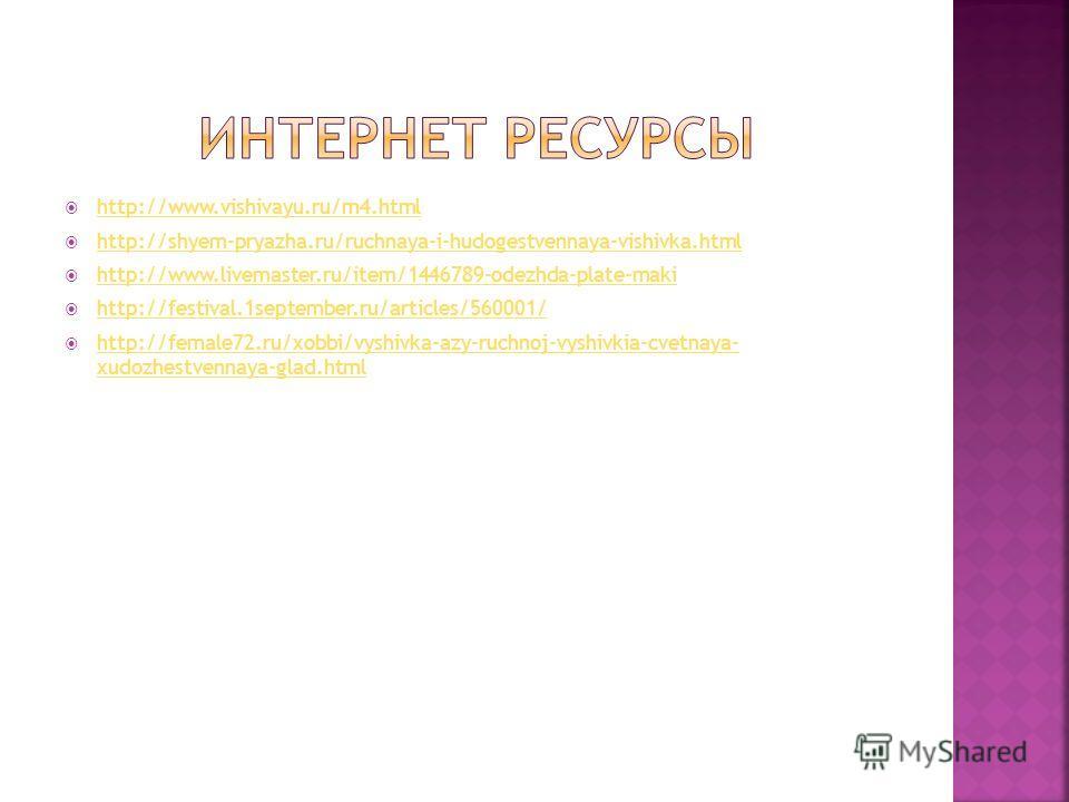 http://www.vishivayu.ru/m4.html http://shyem-pryazha.ru/ruchnaya-i-hudogestvennaya-vishivka.html http://www.livemaster.ru/item/1446789-odezhda-plate-maki http://festival.1september.ru/articles/560001/ http://female72.ru/xobbi/vyshivka-azy-ruchnoj-vys