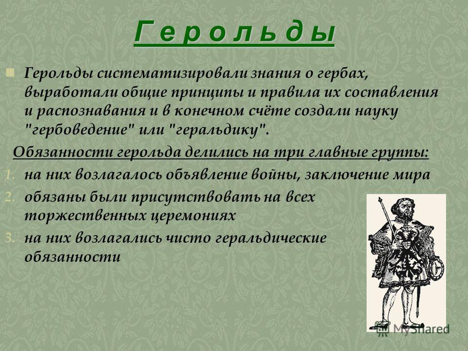 Р ы ц а р с к и е т у р н и р ы Турниры появились до крестовых походов. Имеется упоминание о воинских играх, происходивших в 842 году. Вероятно, турниры оформились во Франции в середине XII века и затем распространились в Англию и Германию. Нарушение