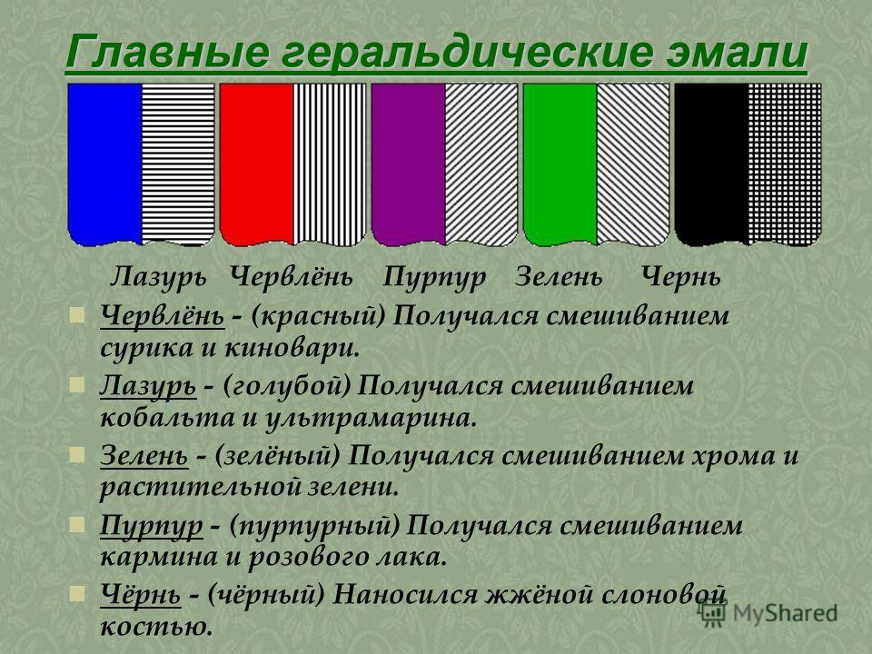 Г е р а л ь д и ч е с к и е ц в е т а В геральдике используется семь цветов: два металла и пять эмалей. Металла два: золото и серебро.