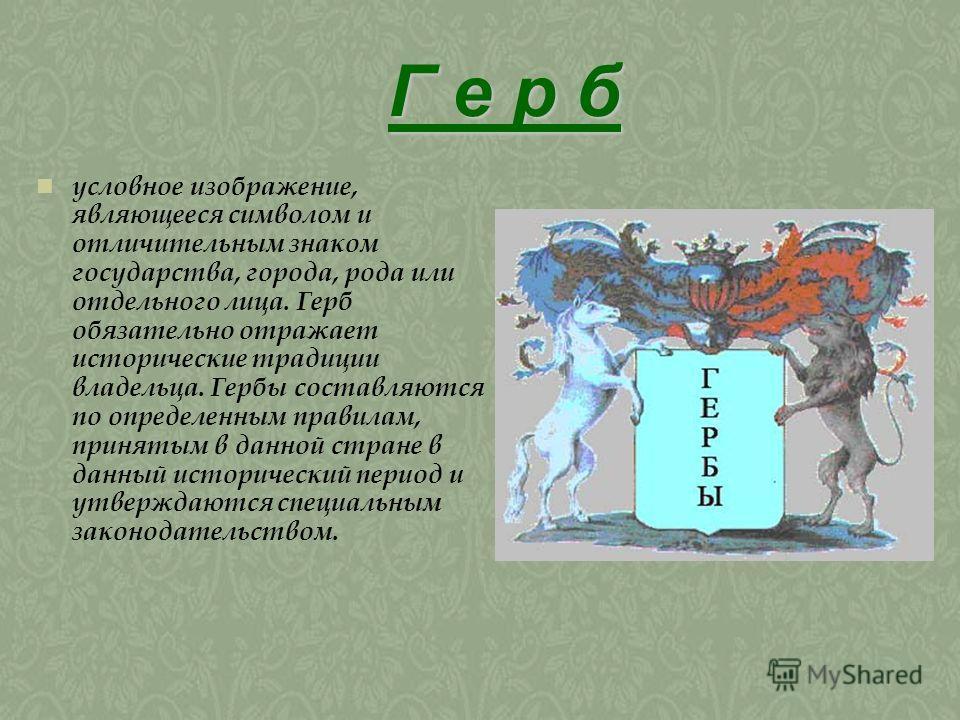 Презентация Гербы и эмблемы.