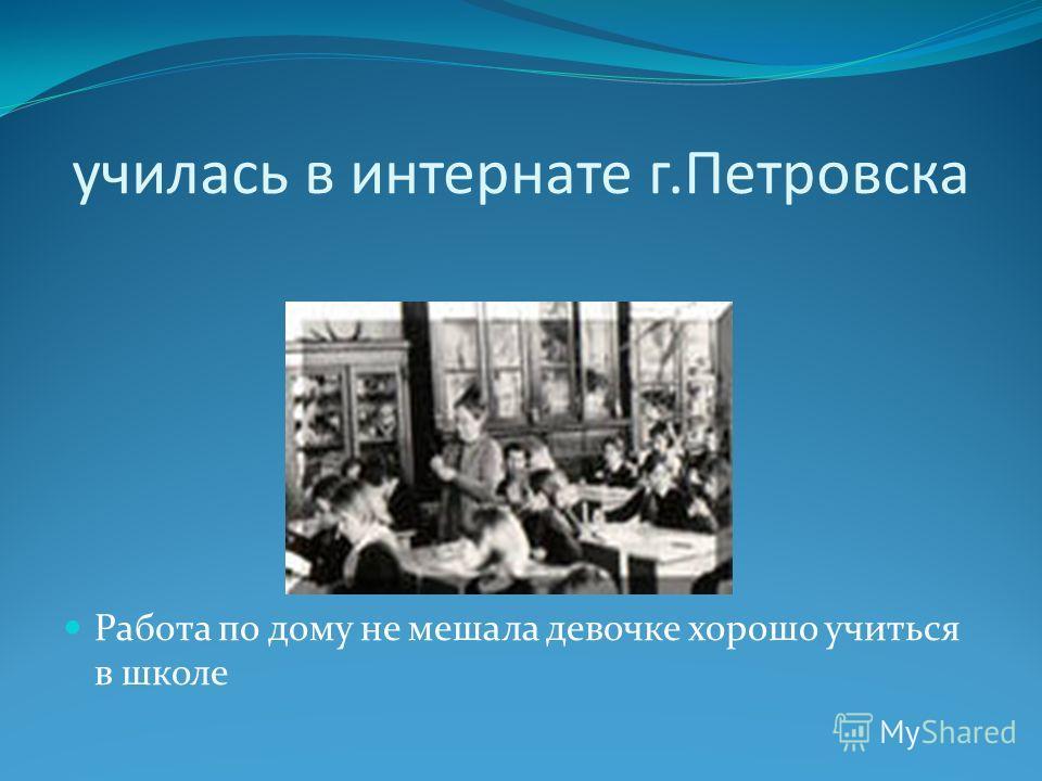 училась в интернате г.Петровска Работа по дому не мешала девочке хорошо учиться в школе