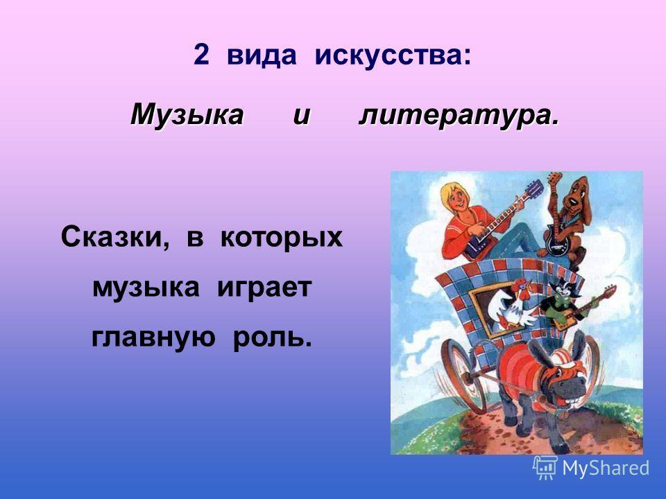 2 вида искусства: Музыка и литература. Музыка и литература. Сказки, в которых музыка играет главную роль.