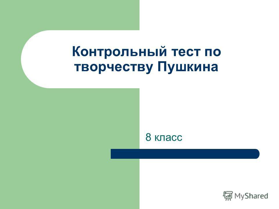 Контрольный тест по творчеству Пушкина 8 класс