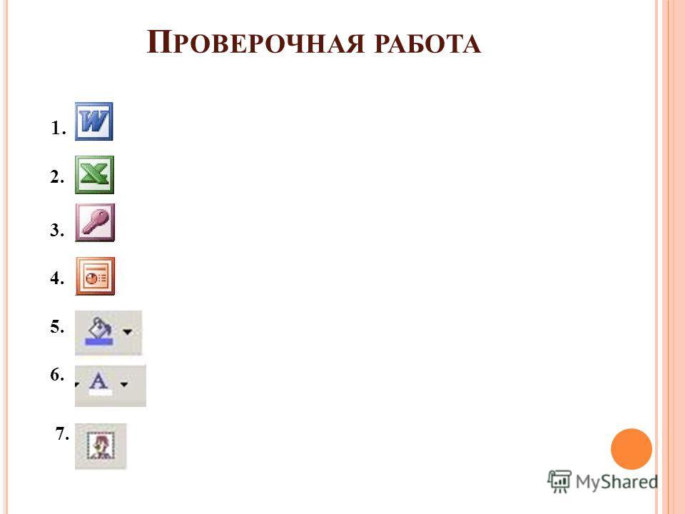 П РОВЕРОЧНАЯ РАБОТА 1. 2. 3. 4. 5. 6. 7.
