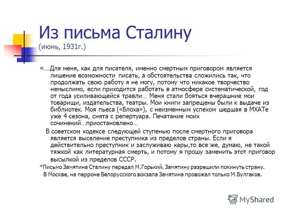 Из письма Сталину (июнь, 1931г.) «… Для меня, как для писателя, именно смертным приговором является лишение возможности писать, а обстоятельства сложились так, что продолжать свою работу я не могу, потому что никакое творчество немыслимо, если приход