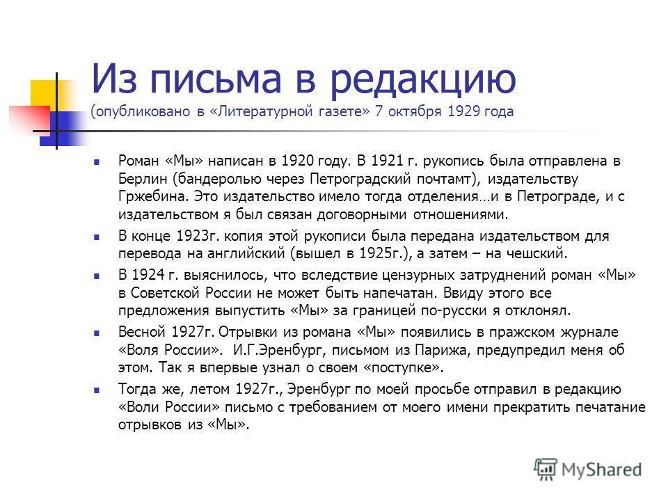 Из письма в редакцию (опубликовано в «Литературной газете» 7 октября 1929 года Роман «Мы» написан в 1920 году. В 1921 г. рукопись была отправлена в Берлин (бандеролью через Петроградский почтамт), издательству Гржебина. Это издательство имело тогда о