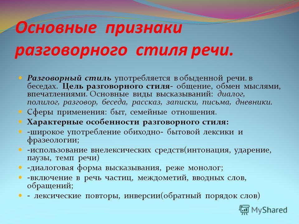 Функциональные стили русского языка Функциональным стилем называется исторически сложившаяся и социально осознанная система речевых средств, используемых в той или иной сфере человеческого общения Функциональные стили Книжные стили Разговорный стиль