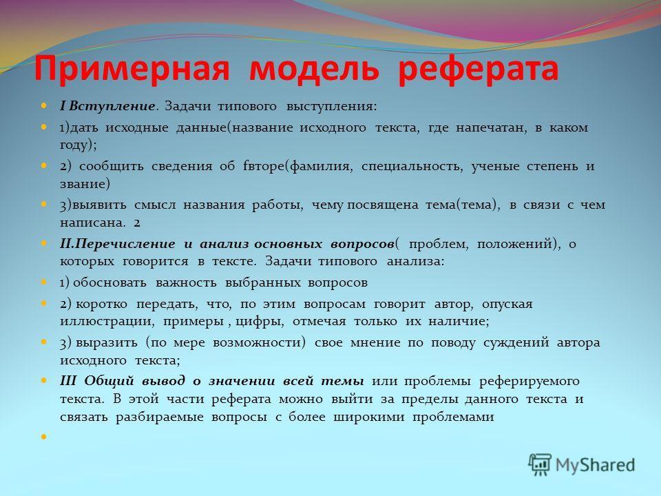 Презентация на тему Выполнил студент курса РиСОТ ИФКИС СВФУ  9 Реферат адекватное