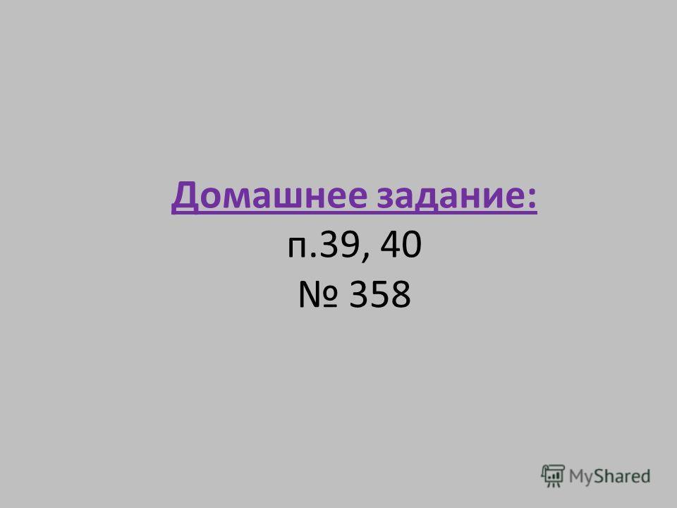 Домашнее задание: п.39, 40 358