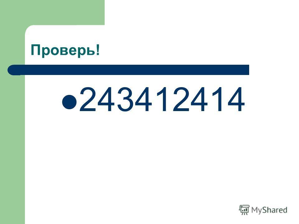 Проверь! 243412414