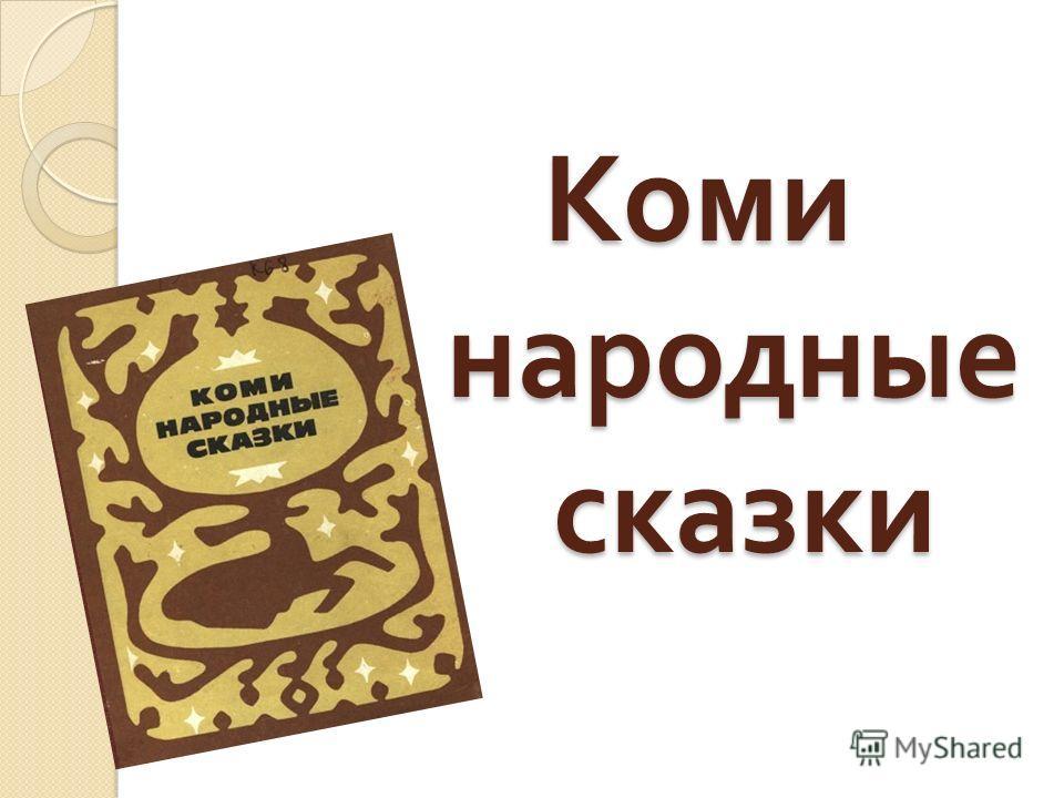 Коми народные сказки Коми народные сказки