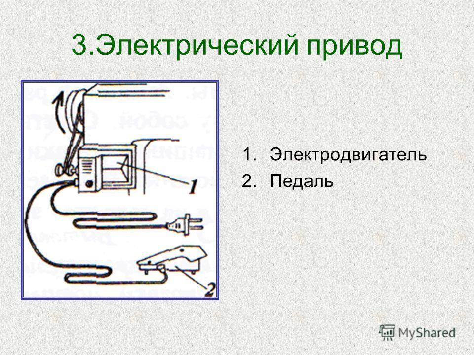 3.Электрический привод 1.Электродвигатель 2.Педаль